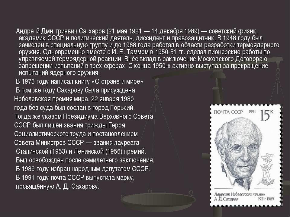 Андре́й Са́харов Андре́й Дми́триевич Са́харов (21 мая 1921 — 14 декабря 1989)...