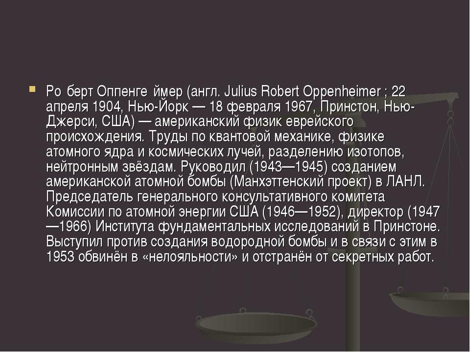 Ро́берт Оппенге́ймер Ро́берт Оппенге́ймер (англ. Julius Robert Oppenheimer ;...