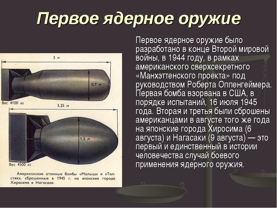 Первое ядерное оружие Первое ядерное оружие было разработано в конце Второй м...