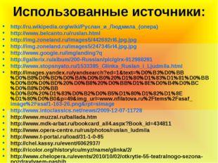 Использованные источники: http://ru.wikipedia.org/wiki/Руслан_и_Людмила_(опер