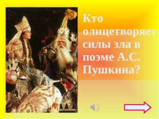 Кто олицетворяет силы зла в поэме А.С. Пушкина?