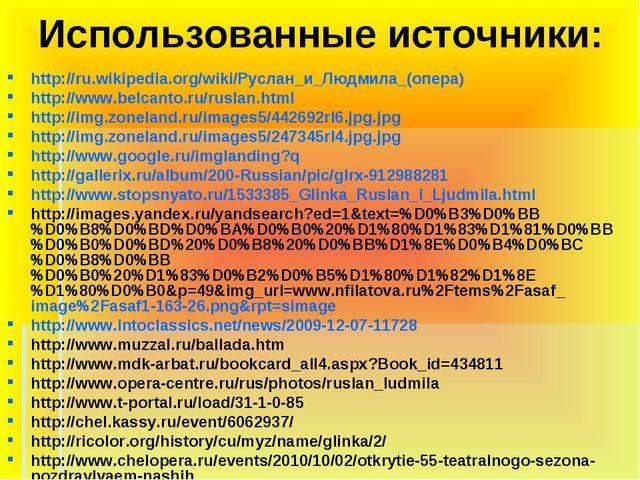 Использованные источники: http://ru.wikipedia.org/wiki/Руслан_и_Людмила_(опер...