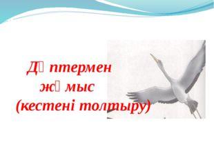 Ләйлектің тапсырмасы Дәптермен жұмыс (кестені толтыру)
