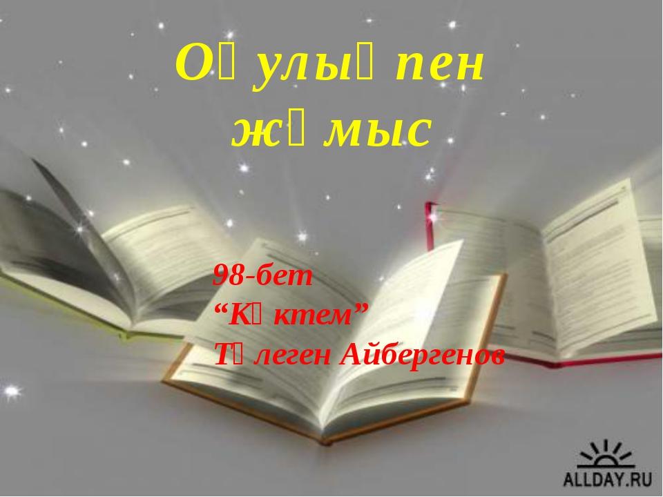 """Оқулықпен жұмыс 98-бет """"Көктем"""" Төлеген Айбергенов"""