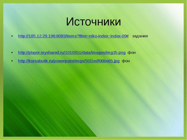 Источники http://185.12.29.196:8083/items?filter=niko-index~index-09# задания...