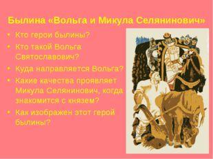 Былина «Вольга и Микула Селянинович» Кто герои былины? Кто такой Вольга Свято