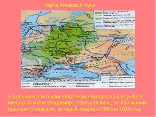 В большинстве былин богатыри находятся на службе у киевского князя Владимира