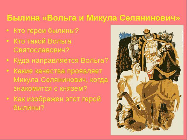 Былина «Вольга и Микула Селянинович» Кто герои былины? Кто такой Вольга Свято...