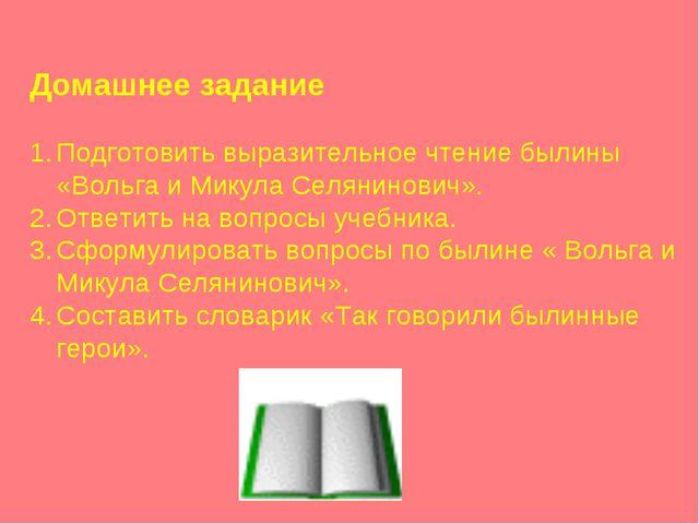 Домашнее задание Подготовить выразительное чтение былины «Вольга и Микула Сел...