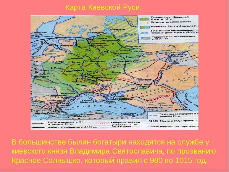 В большинстве былин богатыри находятся на службе у киевского князя Владимира...
