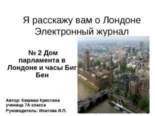 Я расскажу вам о Лондоне Электронный журнал № 2 Дом парламента в Лондоне и ча
