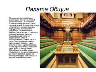 Палата Общин Помещение палаты общин воссоздано по используемой ранее часовне
