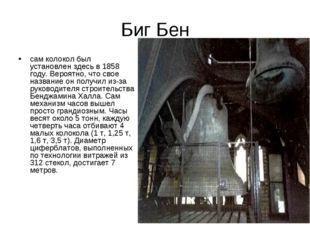 Биг Бен сам колокол был установлен здесь в 1858 году. Вероятно, что свое назв