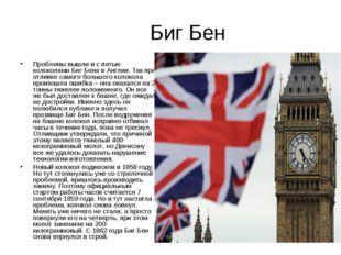 Биг Бен Проблемы вышли и с пятью колоколами Биг Бена в Англии. Так при отлив