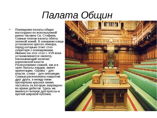 Палата Общин Помещение палаты общин воссоздано по используемой ранее часовне...