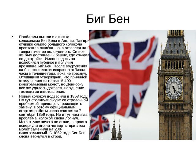Биг Бен Проблемы вышли и с пятью колоколами Биг Бена в Англии. Так при отлив...