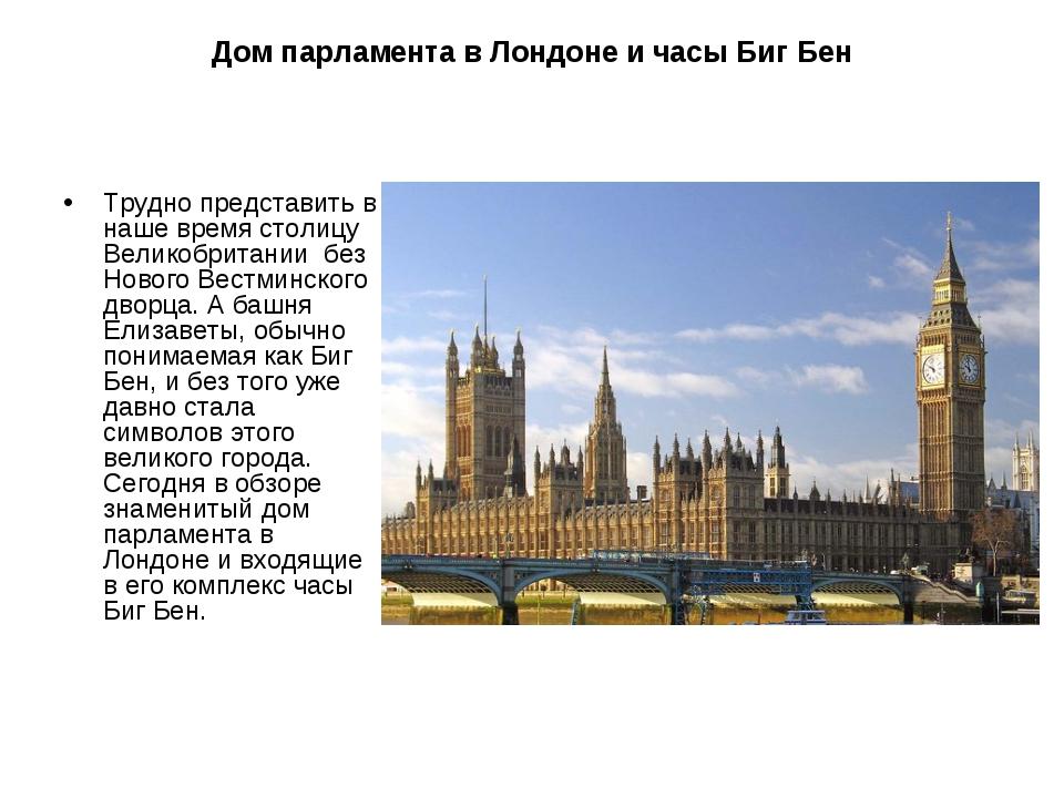 Дом парламента в Лондоне и часы Биг Бен Трудно представить в наше время столи...