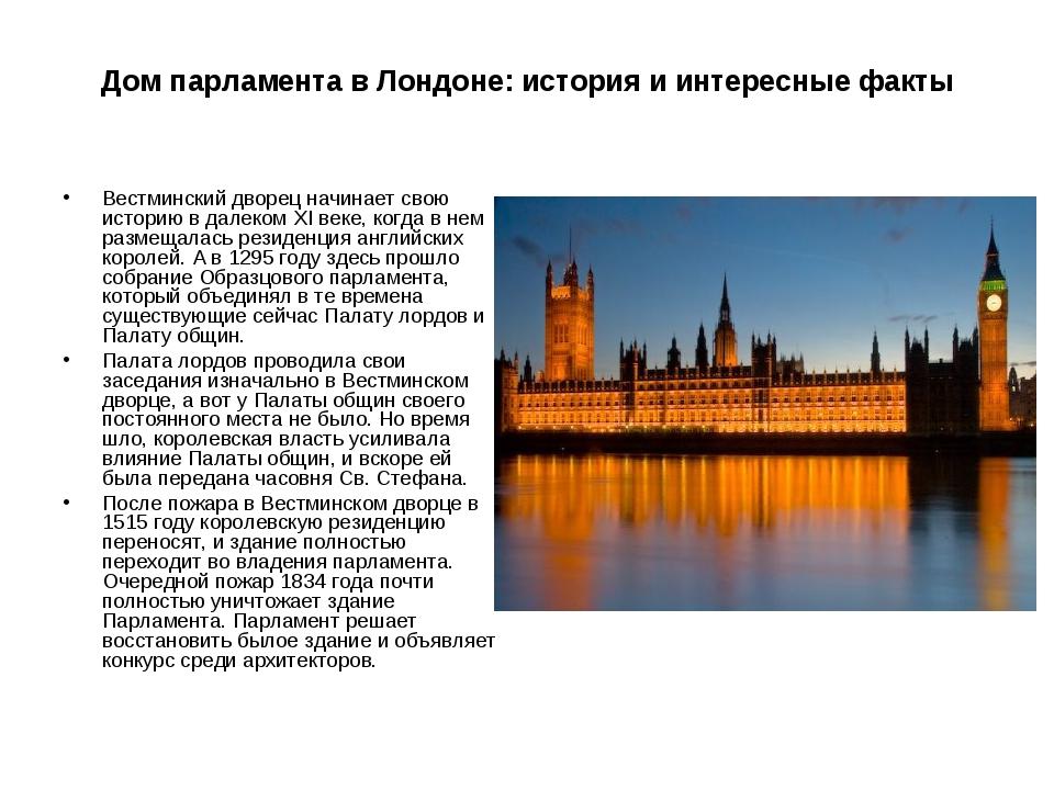 Дом парламента в Лондоне: история и интересные факты Вестминский дворец начин...