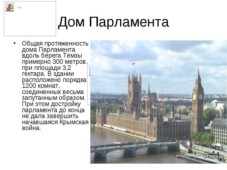 Дом Парламента Общая протяженность дома Парламента вдоль берега Темзы примерн...