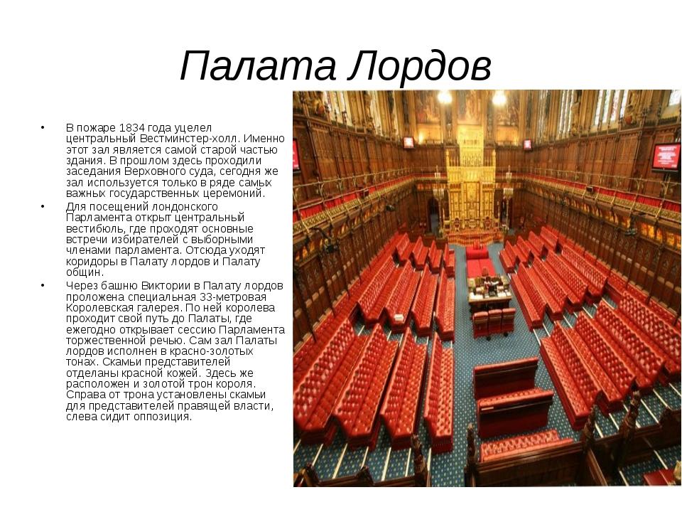 Палата Лордов В пожаре 1834 года уцелел центральный Вестминстер-холл. Именно...