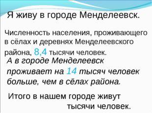 Я живу в городе Менделеевск. Численность населения, проживающего в сёлах и де