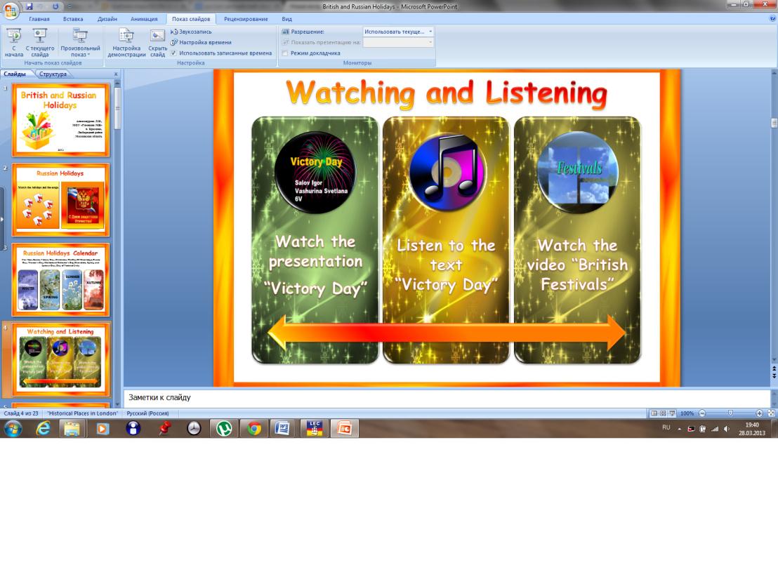 слайд 4.png