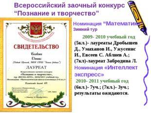 2009- 2010 учебный год (5кл.)- лауреаты Дробышев Д., Умаханов И., Ужусенис И.