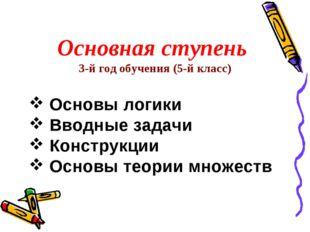 Основная ступень 3-й год обучения (5-й класс) Основы логики Вводные задачи К