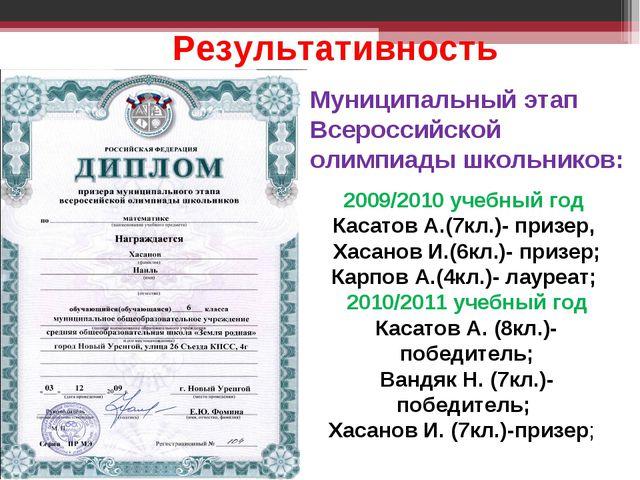 2009/2010 учебный год Касатов А.(7кл.)- призер, Хасанов И.(6кл.)- призер; Кар...