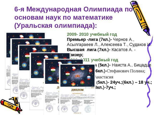 2009- 2010 учебный год Премьер -лига (7кл.)- Чернов А., Асылгараеев Л., Алекс...
