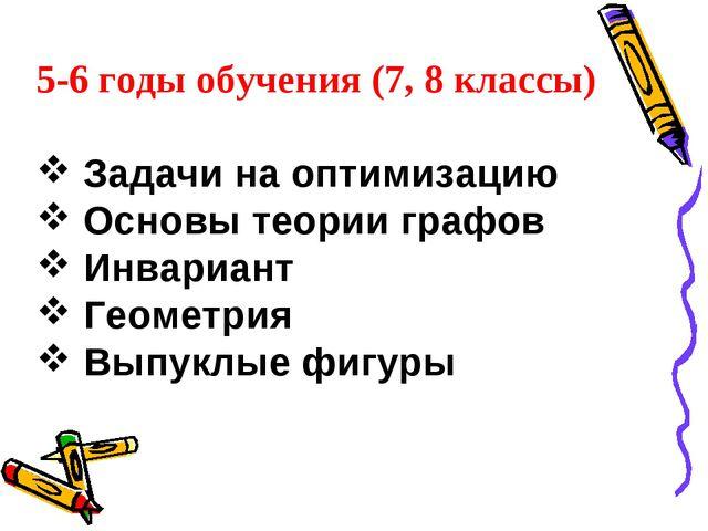 5-6 годы обучения (7, 8 классы) Задачи на оптимизацию Основы теории графов И...