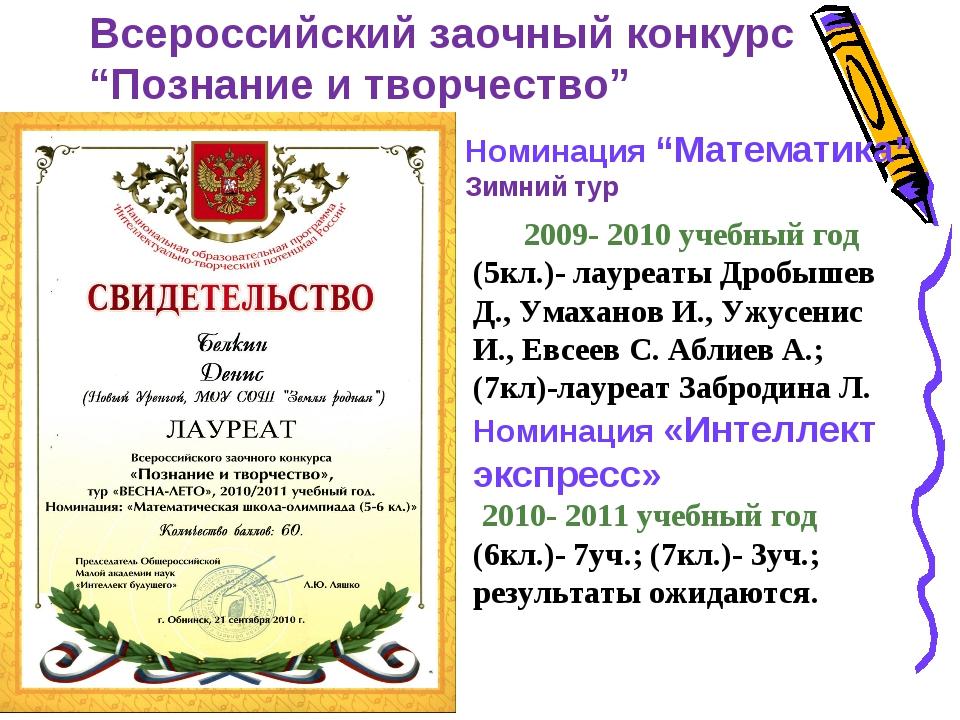 2009- 2010 учебный год (5кл.)- лауреаты Дробышев Д., Умаханов И., Ужусенис И....
