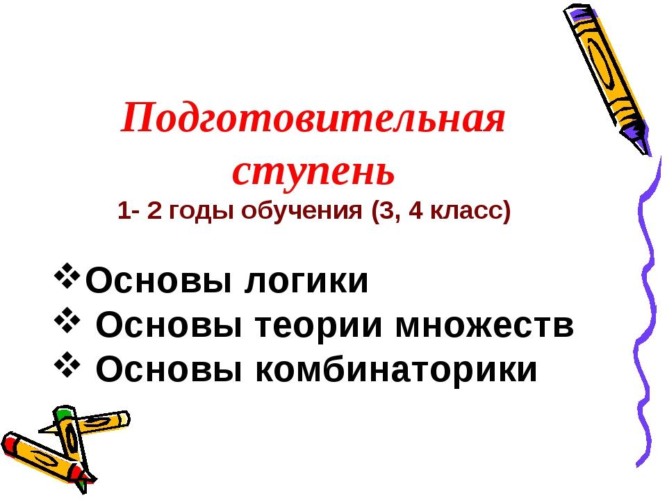 Подготовительная ступень 1- 2 годы обучения (3, 4 класс) Основы логики Основы...