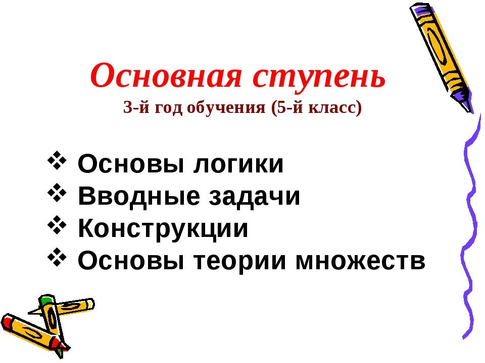 Основная ступень 3-й год обучения (5-й класс) Основы логики Вводные задачи К...