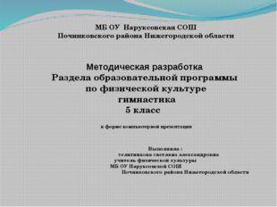 МБ ОУ Наруксовская СОШ Починковского района Нижегородской области Методическ