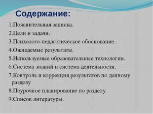 Содержание: 1.Пояснительная записка. 2.Цели и задачи. 3.Психолого-педагогиче