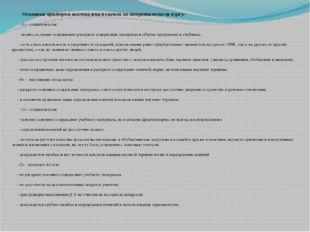Основные критерии выставления оценок по теоретическому курсу: «5» - ставится
