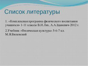 Список литературы 1. «Комплексная программа физического воспитания учащихся»