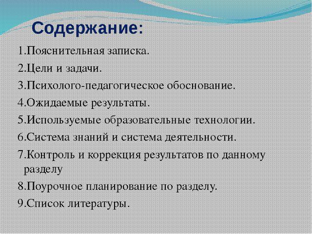 Содержание: 1.Пояснительная записка. 2.Цели и задачи. 3.Психолого-педагогиче...