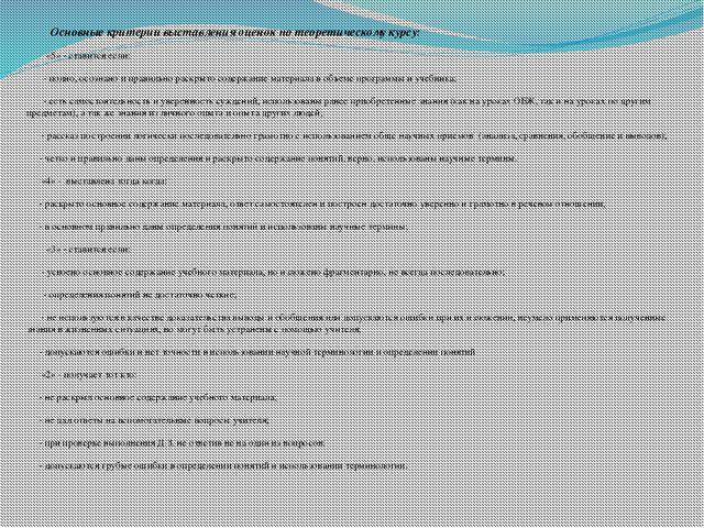 Основные критерии выставления оценок по теоретическому курсу: «5» - ставится...