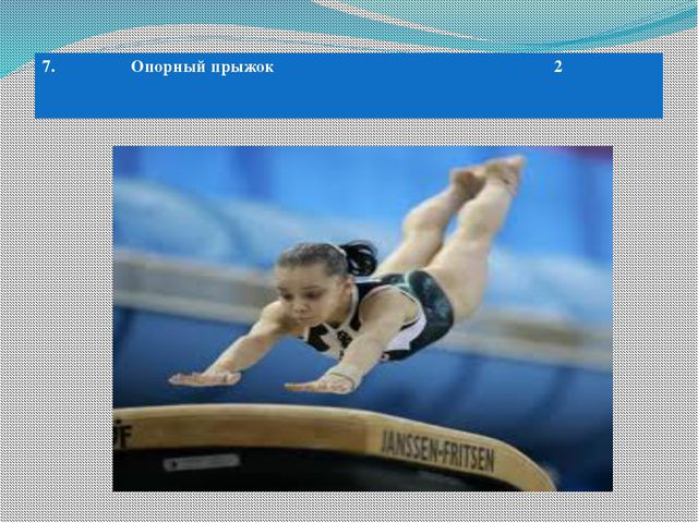 Опорный прыжок 7. Опорный прыжок 2