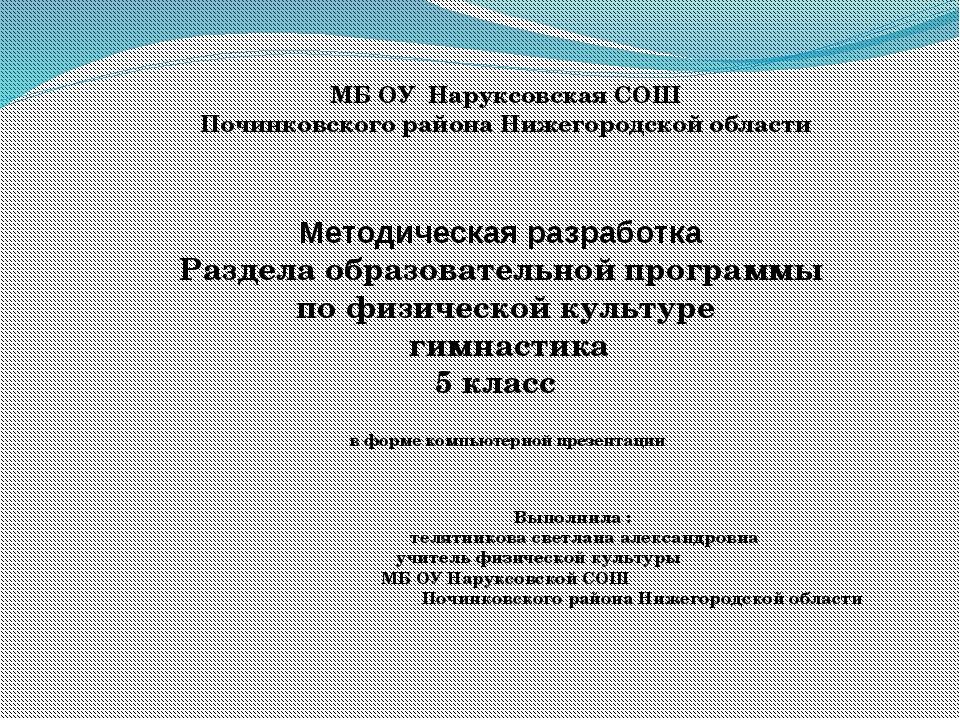 МБ ОУ Наруксовская СОШ Починковского района Нижегородской области Методическ...