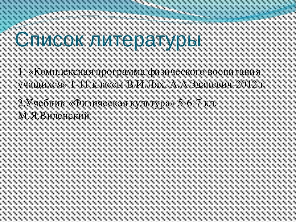 Список литературы 1. «Комплексная программа физического воспитания учащихся»...