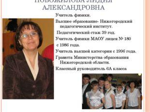 НОВОЖИЛОВА ЛИДИЯ АЛЕКСАНДРОВНА Учитель физики. Высшее образование- Нижегородс