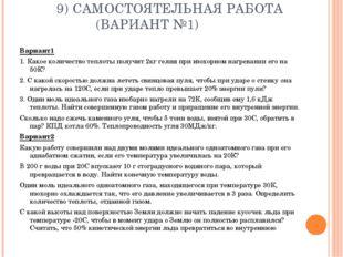 9) САМОСТОЯТЕЛЬНАЯ РАБОТА (ВАРИАНТ №1) Вариант1 1. Какое количество теплоты