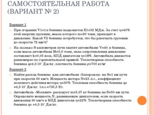 САМОСТОЯТЕЛЬНАЯ РАБОТА (ВАРИАНТ № 2) Вариант 1 При сгорании V1=1л бензина выд