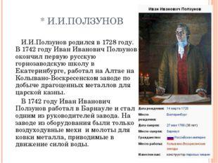 * И.И.ПОЛЗУНОВ  И.И.Ползунов родился в 1728 году. В 1742 году Иван Иванович