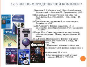 12) УЧЕБНО-МЕТОДИЧЕСКИЙ КОМПЛЕКС 1.Мякишев Г.Я. Физика: учеб. Для общеобразов