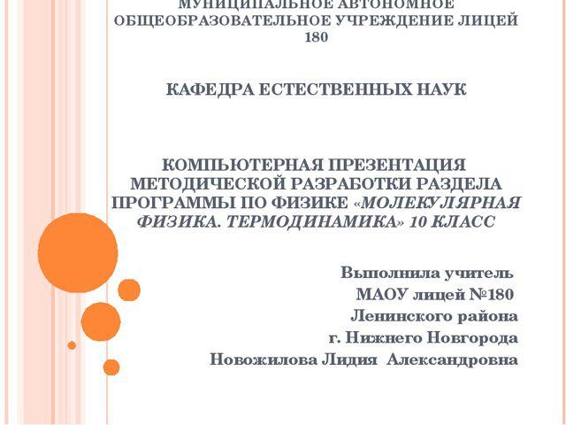 МУНИЦИПАЛЬНОЕ АВТОНОМНОЕ ОБЩЕОБРАЗОВАТЕЛЬНОЕ УЧРЕЖДЕНИЕ ЛИЦЕЙ 180 КАФЕДРА ЕС...