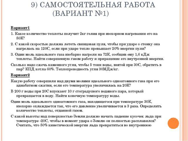 9) САМОСТОЯТЕЛЬНАЯ РАБОТА (ВАРИАНТ №1) Вариант1 1. Какое количество теплоты...